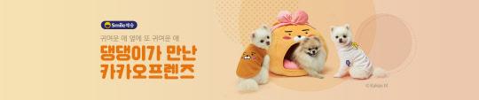 옥션·G마켓, 라이언·어피치 반려동물용품 온라인 단독 출시